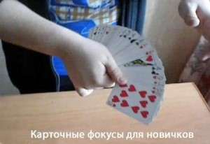 развернутая колода карт в руке с надписью карточные фокусы для начинающих