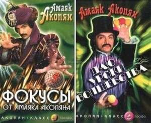 Амаяк Акопян на обложки из книги о фокусах и магии