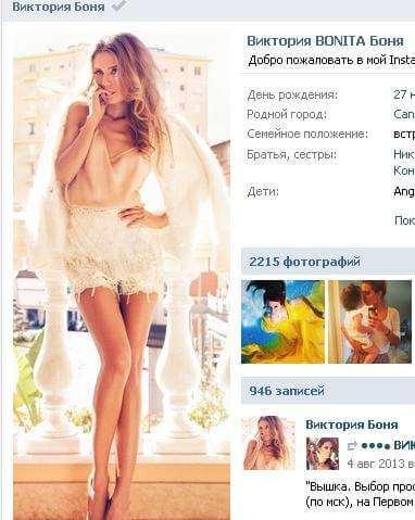 Виктория Боня вконтакте