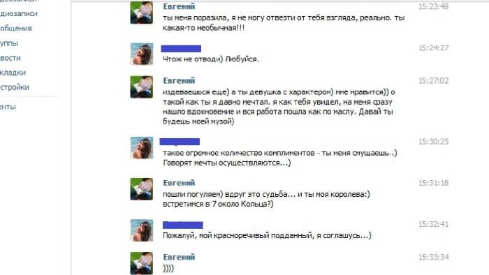 Пикап фразы для знакомства в интернете с парнем знакомства для взрослых без регистрации без смс в новороссийске