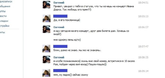 Необычные фразы для знакомства в интернете с девушкой знакомства на ночь в ногинске