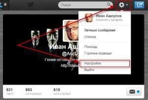 кнопка для удаления аккаунта в Твитере