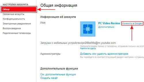 Изменить в Google+