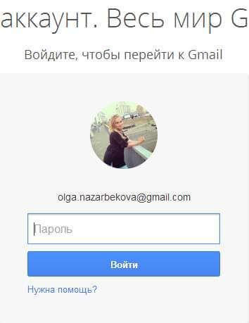 Аккаунт Google
