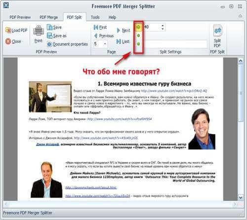 Програмку для разбиения pdf файла