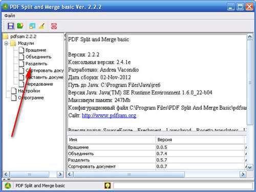 разбить документ pdf по листам онлайн