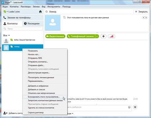 как восстановить удаленные контакты в скайпе