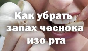 Как убрать запах чеснока изо рта