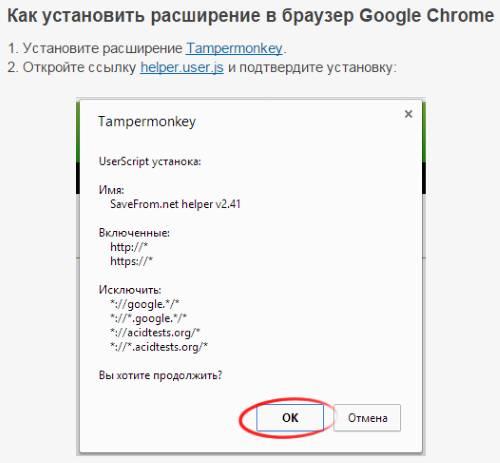 Google Хром
