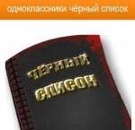 Как внести в черный список в Одноклассниках в несколько простых шагов