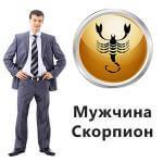 Характеристика мужчины знака зодиака Скорпион как отца и любовника