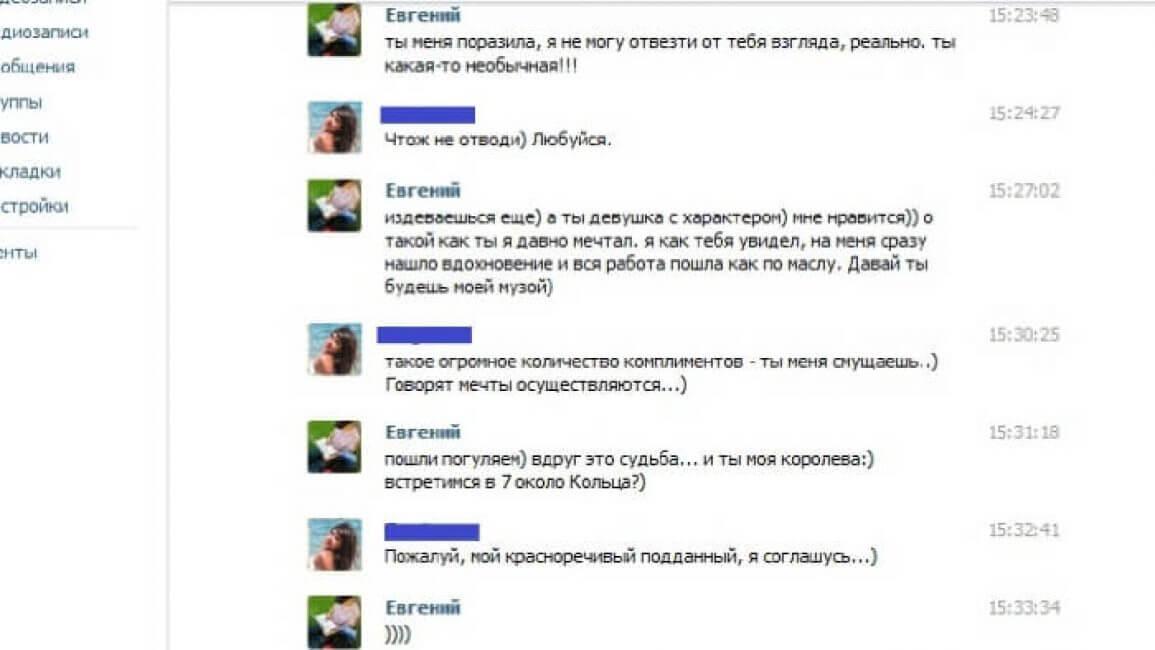 Пример диалога