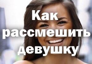 Как рассмешить девушку