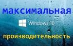 настройка windows 10 на максимальную производительность