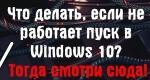 не работает пуск в windows 10