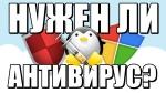 Нужен ли антивирус на windows 10