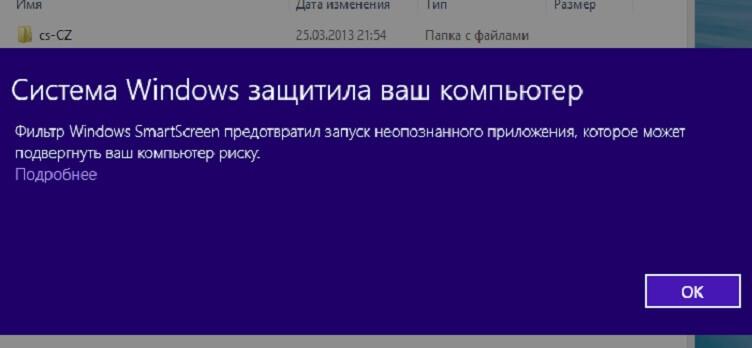 Программа smartscreen
