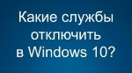 Какие службы можно отключить в windows 10