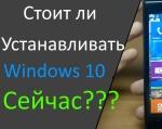 windows 10 стоит ли устанавливать