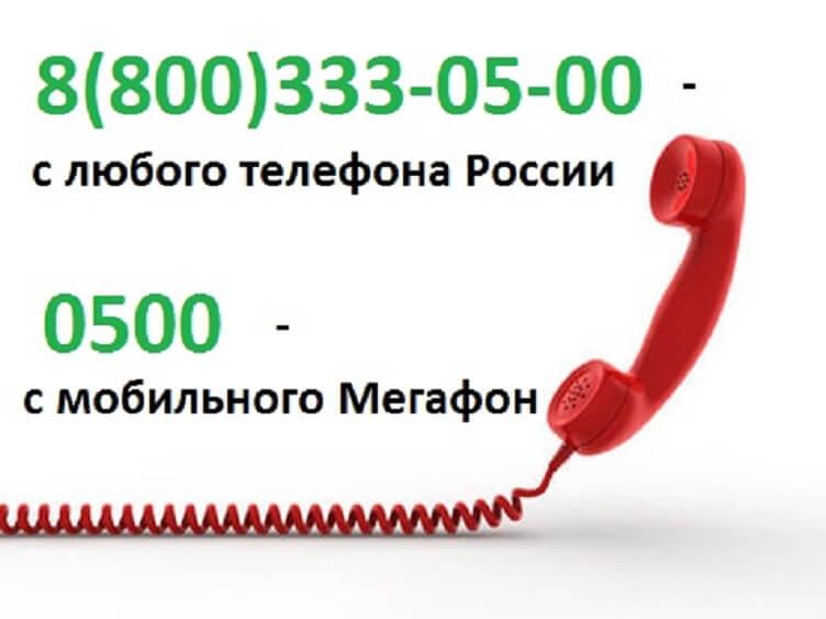 Номер оператора мегафон