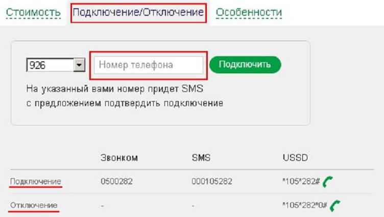 На виртуальный номер не приходит смс