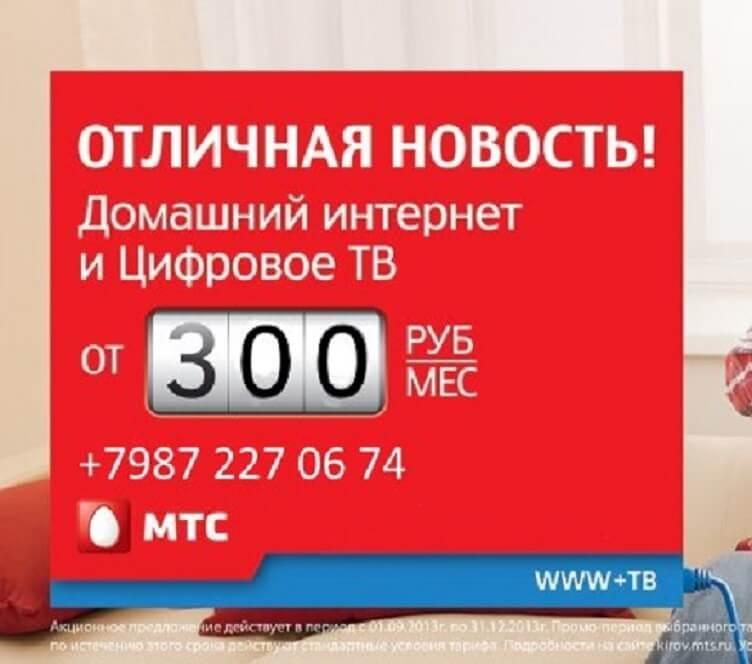 цифровое ТВ от мтс