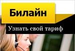Как узнать тариф на билайне с телефона