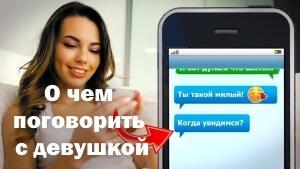 Экран телефона